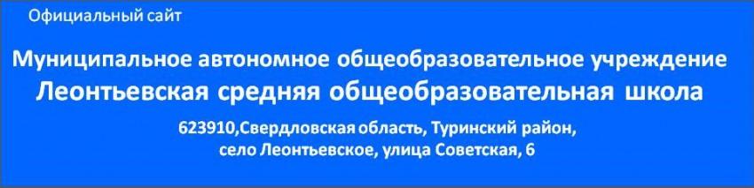 МАОУ  Леонтьевская средняя общеобразовательная школа